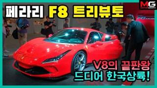 """""""최고속도 340km/h! V8 끝판왕!"""" 페라리 F8 트리뷰토 한국 상륙!"""
