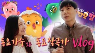 꼬모 동요가수 & 동요작곡가의 캐릭터페어 방문 vlog