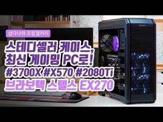 최신 옥타코어 게이밍 조립PC - 라이젠7 3700X