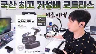 국산 최고 가성비 코드리스! T90 상세 리뷰