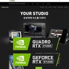 엔비디아 지포스 RTX 스튜디오는 무엇에 쓰는 노트북 인고?