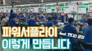 앱코 파워는 이렇게 만들어 진다! - 엔디슨 중국 공장 방문