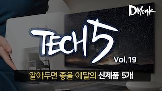 TECH 5 / 알아두면 좋을 이달의 신제품 5개 / 2019.7  Vol.19