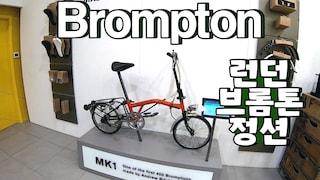 40년된 1호 브롬톤이 전시된 런던 브롬톤 매장 다녀오기 [CJ PARK]