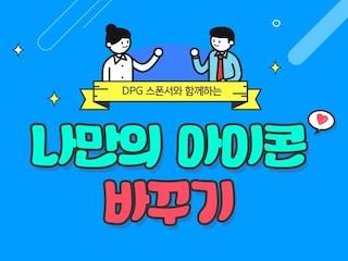 나만의 아이콘 바꾸기 당첨자를 발표합니다!!!!!!