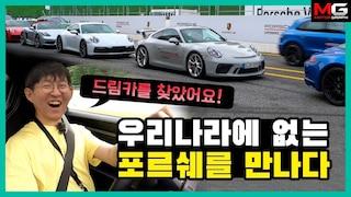 """""""드림카를 찾았어요!"""" 한국에 없는 포르쉐를 만나고 시승까지!"""