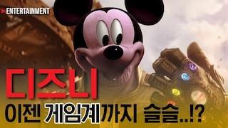 디즈니 이젠 게임계까지 슬슬..!?