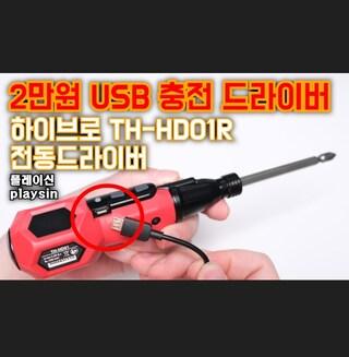 [4K] 2만원 USB 충전 전동드라이버 / 상보기업 하이브로 충전드라이버 TH-HD01R (0.9Ah) / [playsin플레이신]