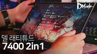 세상에서 가장 작고, 가장 비싼 14인치 노트북, 델 래티튜드 7400 2in1