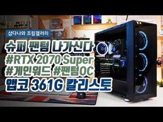 게인워드 2070 슈퍼 팬텀 + 앱코 361G 칼리스토