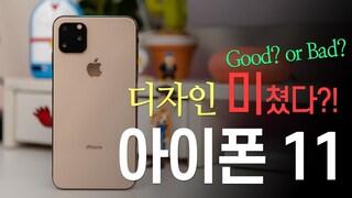 미리 만져본 아이폰11, 디자인 극혐(?).. 진심 미쳤다!? | 짝퉁 이걸 왜 샀냐고?