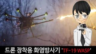 드론 장착용 화염방사기 'TF19 WASP'