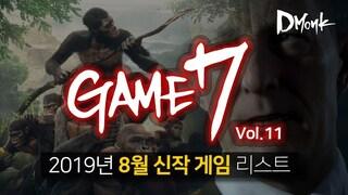 GAME 7 / 2019년 8월 신작 게임 7개, '인류진화' 제일 기대돼