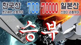 손톱깎이 한일전. 국산 700원 vs 일제 70000원. 갓성비의 국산과 디테일의 일본산 승부존 [최저가vs최고가]