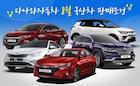 국산차 5개 제조업체, 19년 8월 판매조건 발표