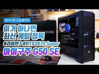 이거 하나면 최신 게임 정복 - 아이구주 G50SE
