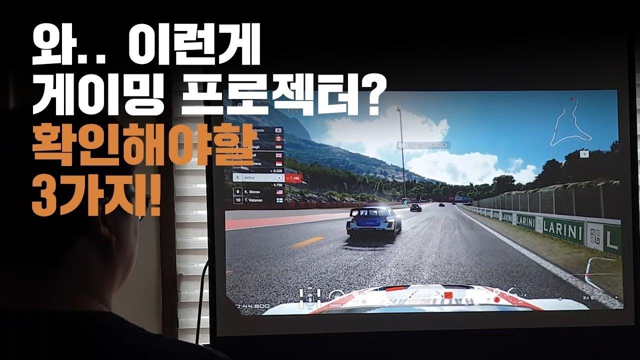 120Hz 게이밍 프로젝터 옵토마 HD29H! 게임 할려면 이런건 질러야지?!