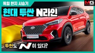 """""""투싼도 N이 있다?!"""" 현대 투싼 N라인 독일 현지 시승기 (feat. 강병휘 선수)"""