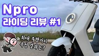[포마] 전기스쿠터 NIU Npro 배터리 하나로 몇키로까지?! 100만원 전기스쿠터 라이딩 리뷰