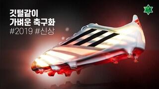 '상상이 현실이 된다' 99g 초경량 축구화의 부활!