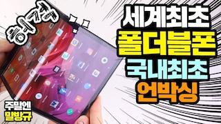 갤럭시폴드 보다 빨리 출시된 세계최초 폴더블 스마트폰? 국내최초 언박싱 영상