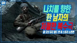 [소련편] 콜 오브 듀티 월드 앳 워 스토리 몰아보기 [집마]