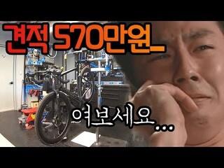 비행기 수하물로 보낸 1350만원짜리 자전거가 부서졌다 | SWORKS 벤지 프레임 교체