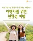 [혼족들 어서와!] 여행자를 위한 최신 트렌드 '친환경 여행'