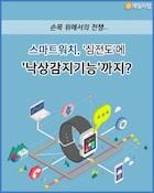 [이슈&트렌드] 스마트워치, '심전도'에 '낙상감지기능'까지? 손목 위 전쟁 끝은?