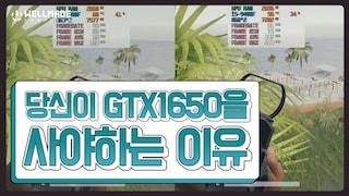 라데온 RX570 vs 지포스 GTX1650 제대로 비교해봤습니다.