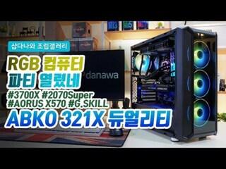 RGB 컴퓨터 파티 열렸네 - 앱코 321X 듀얼리티