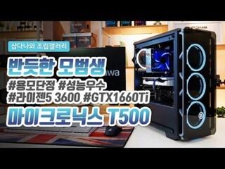 반듯한 모범생 - 마이크로닉스 T500