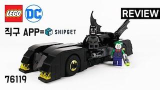 레고 슈퍼히어로즈 76119 배트모빌 조커의 추격(Batmobile Pursuit of The Joker)  리뷰