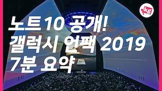 [우리말 자막] 갤럭시 노트10부터 북S까지 갤럭시 언팩 2019 7분 요약