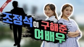 SBS드라마 '녹두꽃' 배우 오채은! 상큼한 그녀를 만나다
