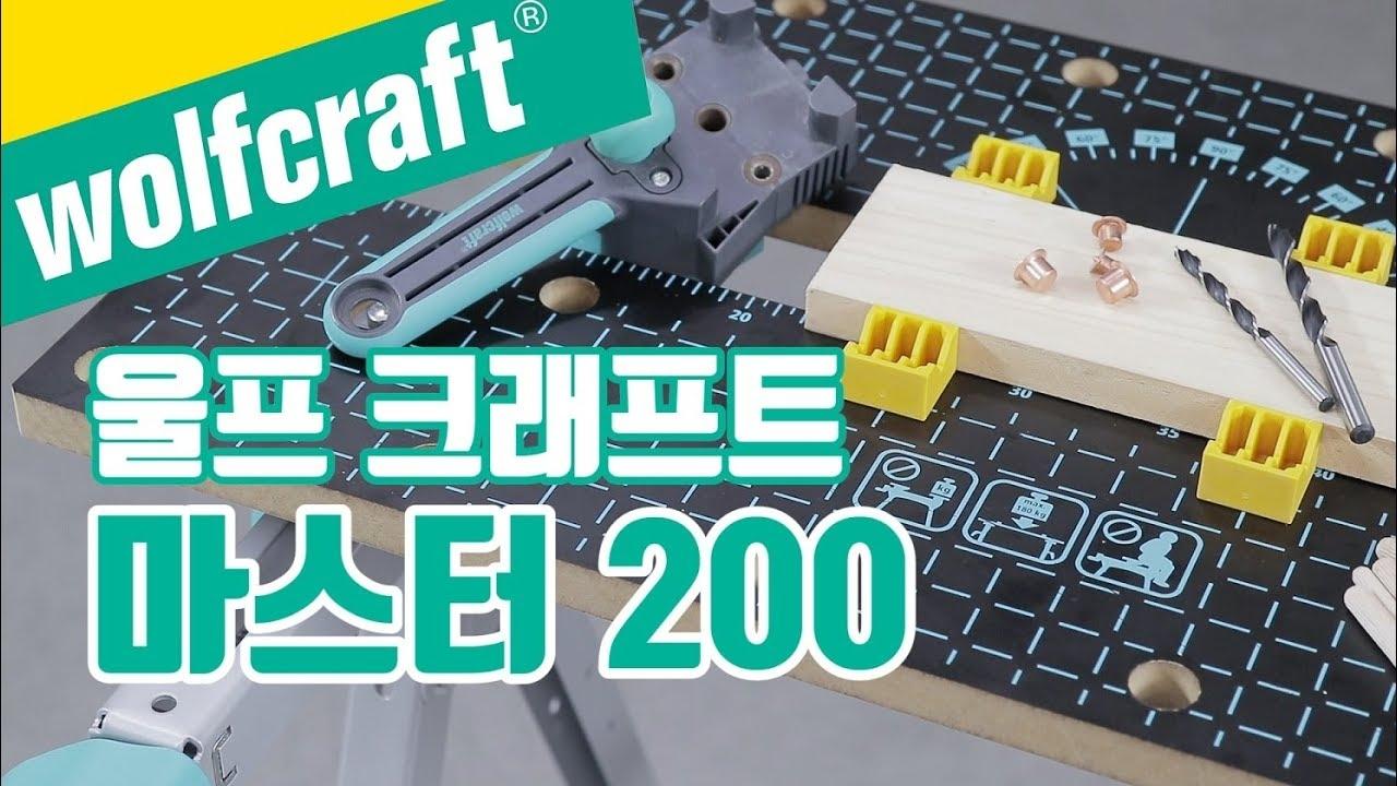 편리하고 안정적인 작업! 울프크래프트 마스터 200 워크테이블 (wolfcraft Master 200 work table review)