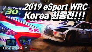 2019 eSports WRC Korea 최종전 진행, 월드 챔피언십에 출전하는 한국 대표 결정!