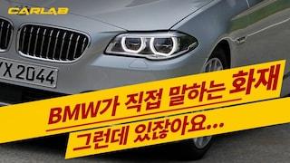 논평본 / BMW가 직접 밝히는 화재! 그런데 있잖아요...