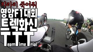 차라리 죽여줘... 영암F1대회 트렉화신 TTT(Team Time Trial | 팀독주경기) 영상