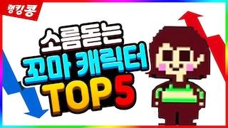 소름돋는 꼬마 캐릭터 TOP5