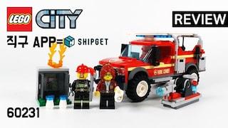 레고 시티 60231 소방서장 긴급출동 트럭(LEGO City Fire Chief Response Truck)