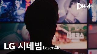 벽과의 거리 단 5.6cm, 초단초점 프로젝터 LG 시네빔 레이저 4K (hu85la)