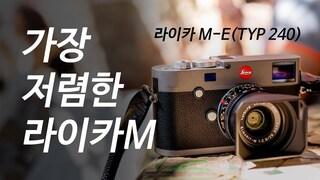 가장 저렴한 라이카M, 라이카 ME TYP 240 [더기어 뉴어라이벌]