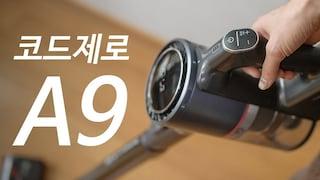 LG 코드제로 A9 물걸레 가이드 [4K]