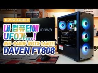 내 컴퓨터에 UFO - DAVEN FT808