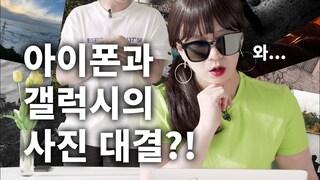 아이폰 사진 vs 갤럭시 사진 대결? (사진어워즈 발표!)