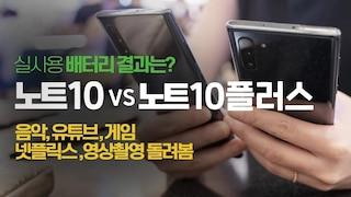 실사용 배터리 결과? 갤럭시노트10 vs 갤럭시노트10 플러스 사용시간 체크 (다섯가지 앱 돌려봄) Note10 Battery TEST