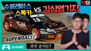 슈퍼레이스 스톡카 VS 김상영기자.. 과연 승자는?