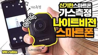 세상에 이런 스마트폰이? 가스측정은 물론 나이트비전까지? BLACK VEIW BV9700 PRO