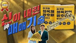 [이벤트] 이것은 블록체인. 암호화폐 투자인가요!? ' 김아나의 북토크 '